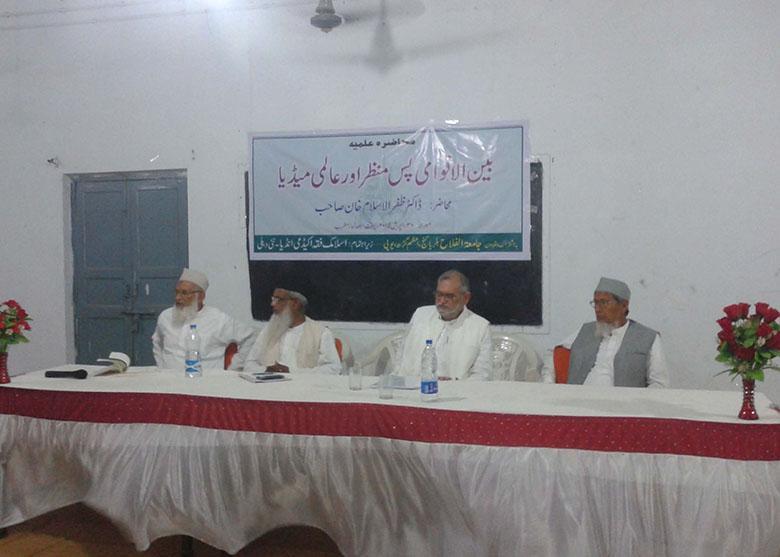 11 (2015) Benal Aqwami Media,Dr. Zafarul Islam Khan-Falah