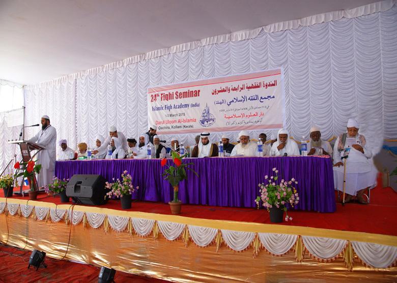 24 Fiqhi Seminar