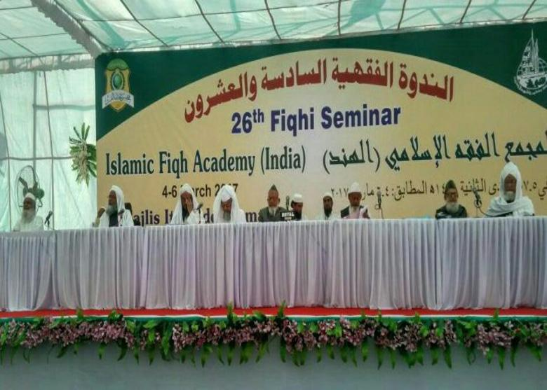26 Fiqhi Seminar