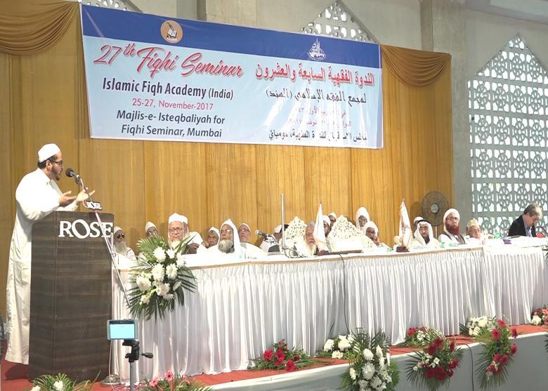 27 Fiqhi Seminar