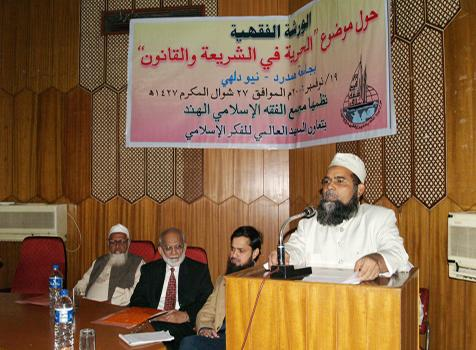 <b>Concept of freedom and Islamic Law</b>