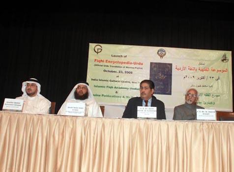 <b>Ceremony of the Fiqh Encyclopedia</b>