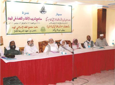 <b>System & Method of Ifta & Qaza Training in India</b>