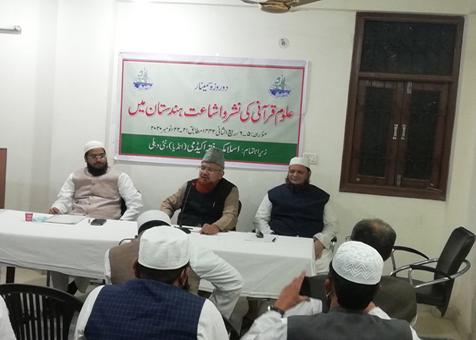 <b>Promotion of the Quranic sciences in India</b>