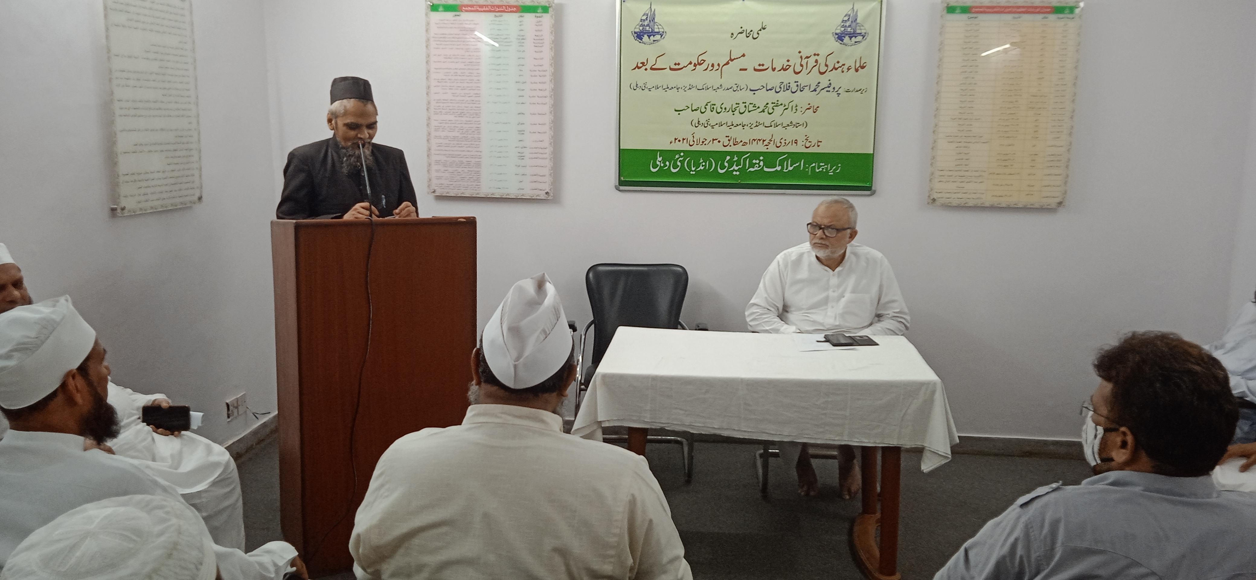 Quranic Services of Indian Ulema's - After the Muslim Rule